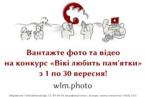 WLM2021UA-invitation.png