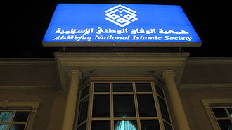 Al Wefaq - Wefaq party headquarters in Zinj, Bahrain.