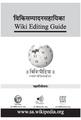 Wiki editing guide pomphlet (sanskrit).pdf