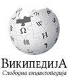 Macedonian Wikipedia logo