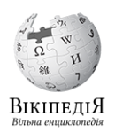 Wikipedia-logo-v2-uk.png