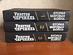 Winston Churchill's three-volume book The Second World War published in Russian.jpg