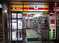 Yamazaki Shop Yotsubashi store.JPG