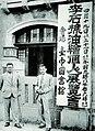 Yang Zhao-jia and Li Shi-qiao at the Taichu Library 1935.jpg