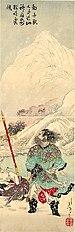 Yoshitoshi-Lin Chong.jpg