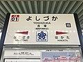 Yoshizuka Station Sign (Kagoshima Main Line) 4.jpg