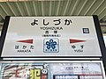 Yoshizuka Station Sign (Sasaguri Line).jpg