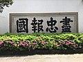 Yue fei words.jpg