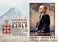 Zhiuli Shartava 2020 stampsheet of Georgia.jpg