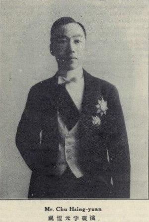 Zhu Xingyuan - Zhu Xingyuan