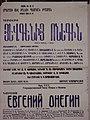 """Eugene Onegin"" opera poster,1937, Yerevan Opera Theatre.jpg"