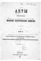 Акты издаваемые Виленскою археологическою комиссиею Том 5 Акты Брестского и Городненского городск 1.pdf