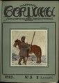 Вершины. Журнал литературно-художественный. №05. (1915).pdf