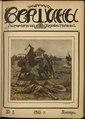 Вершины. Журнал литературно-художественный. №07. (1915).pdf