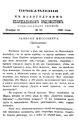 Вологодские епархиальные ведомости. 1890. №22, прибавления.pdf