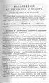 Вологодские епархиальные ведомости. 1898. №07-08.pdf