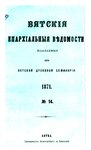 Вятские епархиальные ведомости. 1871. №14 (офиц.).pdf