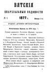Вятские епархиальные ведомости. 1877. №01 (дух.-лит.).pdf