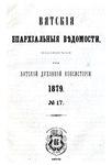 Вятские епархиальные ведомости. 1879. №17 (офиц.).pdf