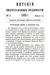 Вятские епархиальные ведомости. 1882. №03 (дух.-лит.).pdf