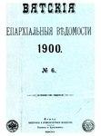 Вятские епархиальные ведомости. 1900. №06 (неофиц.).pdf