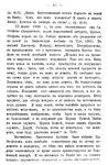 Вятские епархиальные ведомости. 1904. №02 (неофиц.).pdf