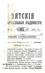Вятские епархиальные ведомости. 1905. №01 (офиц.).pdf