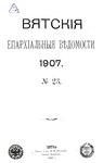 Вятские епархиальные ведомости. 1907. №23 (офиц.).pdf