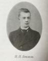 Гензель Павел Петрович+ (1910).png