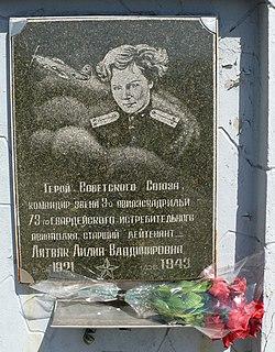 Герой Советского Союза Лидия Литвяк.JPG