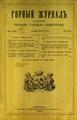 Горный журнал, 1879, №08 (август).pdf