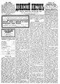 Двинский листок №138 (1901).pdf