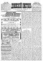 Двинский листок №149 (1901).pdf