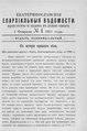 Екатеринославские епархиальные ведомости Отдел неофициальный N 4 (1 февраля 1901 г).pdf