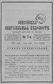 Енисейские епархиальные ведомости. 1895. №07.pdf