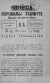 Енисейские епархиальные ведомости. 1906. №19.pdf