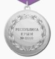 Медаль «За доблестный труд» (Крым)(Реверс).png