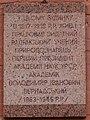 Меморіальна дошка на честь академіка Вернадського.jpg