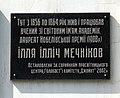 Мечников Мемориальная доска Харьков.jpg
