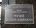 Музей Шолом-Алейхема 01.jpg