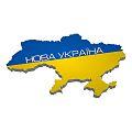 Нова Україна.jpg