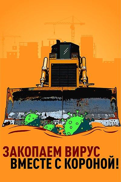 Datei:Плакат бульдозер.jpg