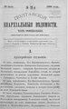 Полтавские епархиальные ведомости 1900 № 21 Отдел официальный. (20 июля 1900 г.).pdf