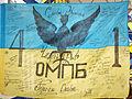 Прапор 41 ОМПБ Чернігів.jpg