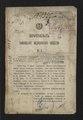 Протокол тамбовского медицинского общества, 3 1888 18.pdf