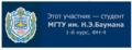 Прототип юзербокса 'Студент МГТУ им.Н.Э.Баумана'.png
