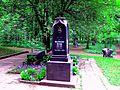 Санкт-Петербург. Парк Лесотехнической Академии. Памятник на могиле революционера Орлова И.И.JPG