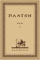 Творения Платона. Т.1, 1923.pdf
