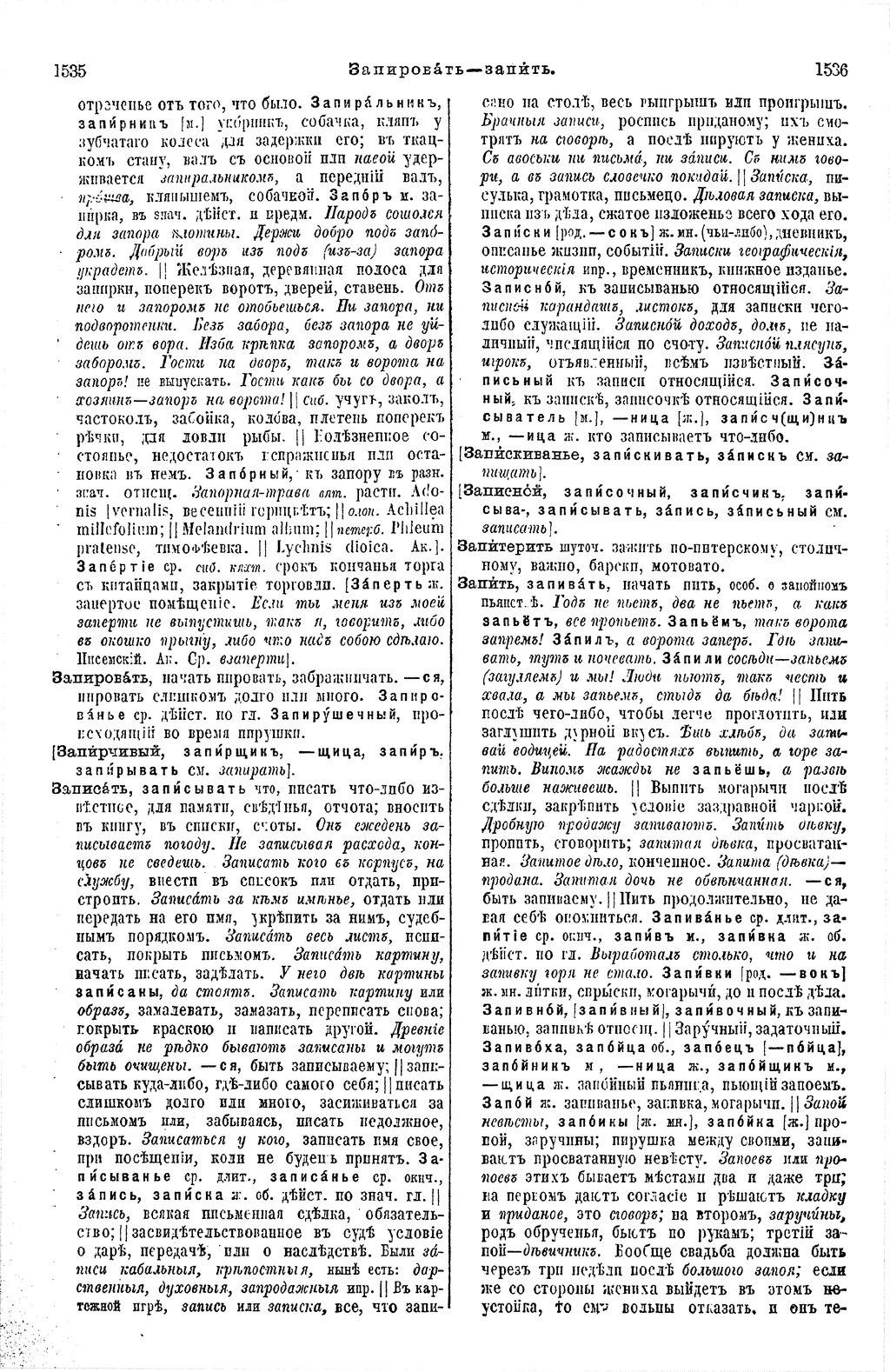 Запой словарь наркологическая клиника подольск