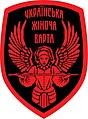 Українська Жіноча Варта - шеврон червоно-чорний.jpg